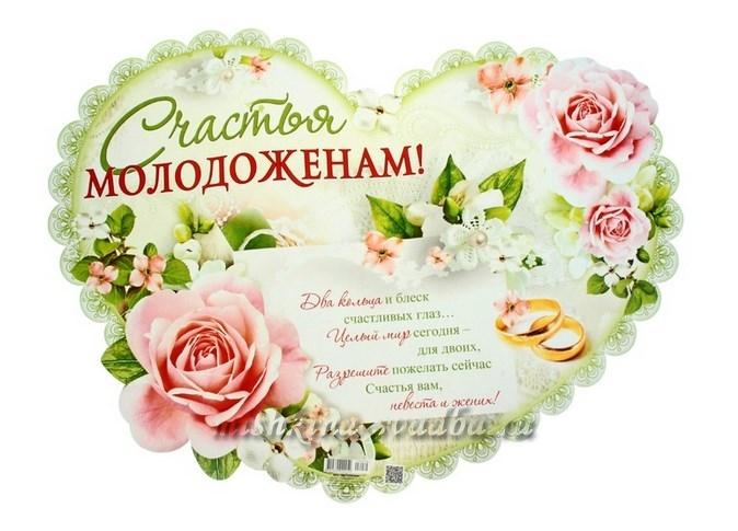 Красивые поздравления на свадьбе молодоженам