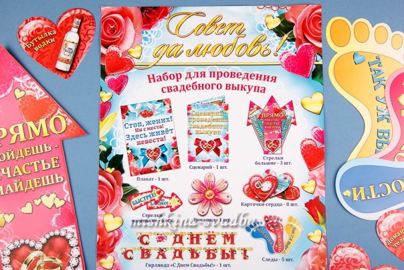 Современный сценарий выкупа невесты с конкурсами