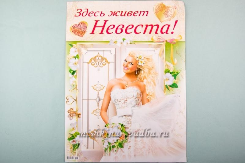 Конкурс для выкупа невесты ложная невеста
