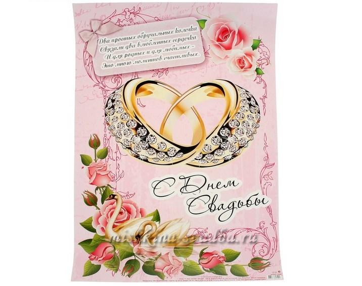 Плакат с днем свадьбы
