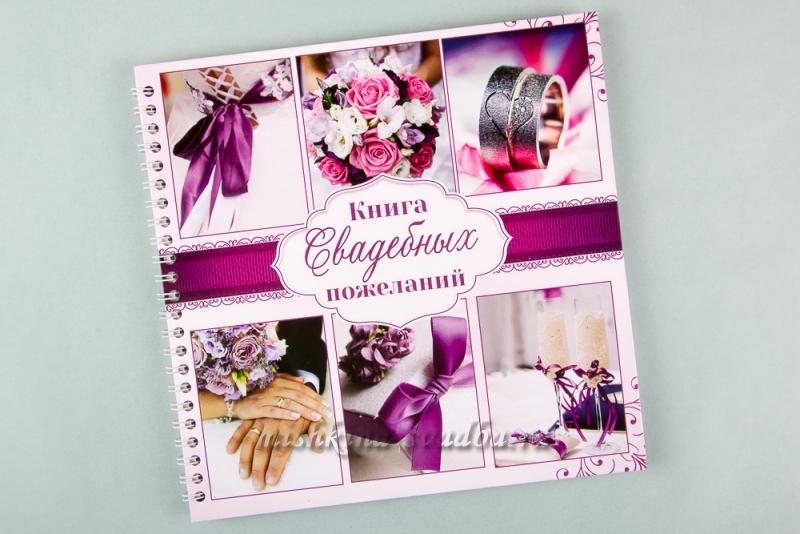 Поздравление в книгу пожеланий на свадьбу молодоженам