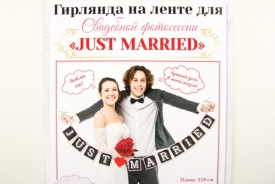 "Гирлянда ""Just married"""